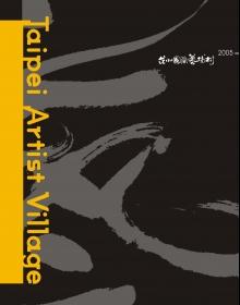 2005 年鑑