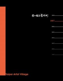 2007 年鑑