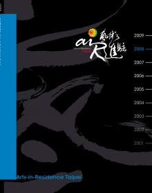 2008 年鑑