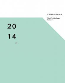 2014 年鑑