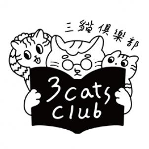 三貓俱樂部 X 秋紅肚房