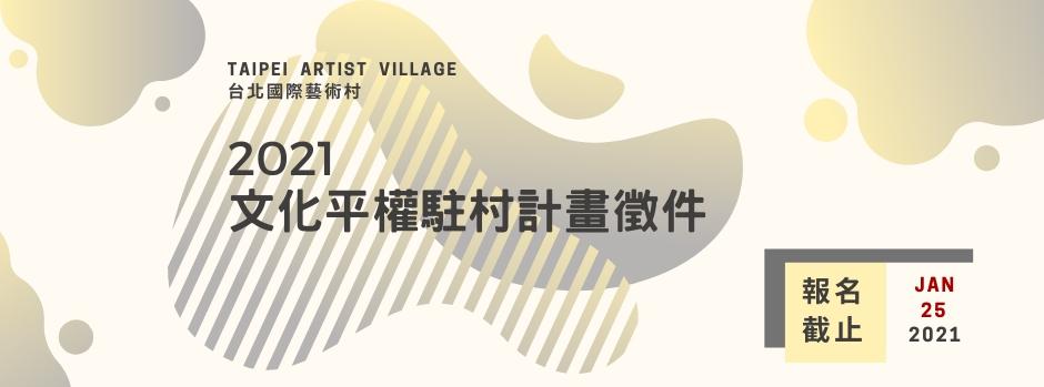 台北國際藝術村「2021文化平權徵件計畫」徵選公告