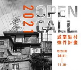 【OPEN CALL】2021年寶藏巖青年會所城南研究駐村計畫