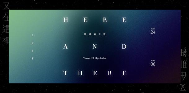 「又在這裡,又在那裡」-2018寶藏巖光節