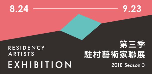 2018 第三季駐村藝術家聯展