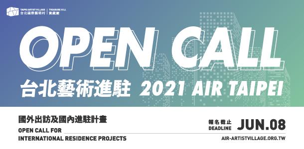 2021台北藝術進駐徵件