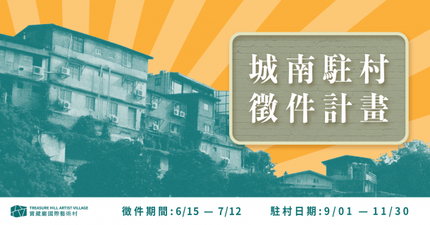 【OPEN CALL】2020年寶藏巖青年會所城南研究駐村計畫