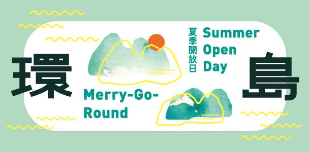 「環O島」 — 2020 夏季開放日