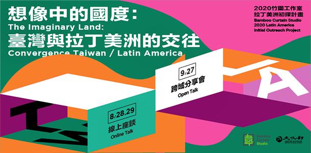 2020竹圍工作室拉丁美洲初探計畫—「想像中的國度:臺灣與拉丁美洲的交往」