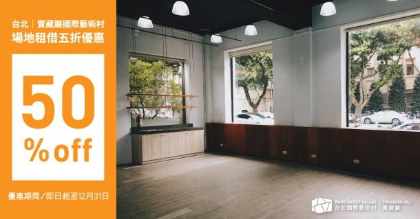 台北 寶藏巖國際藝術村場地租借5折優惠