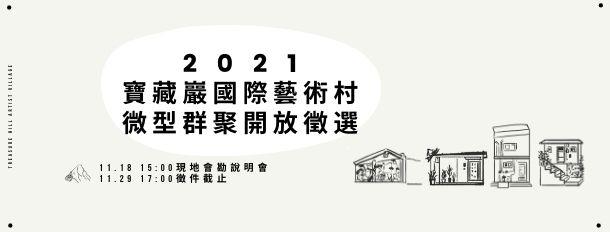2021寶藏巖國際藝術村微型群聚開放徵選