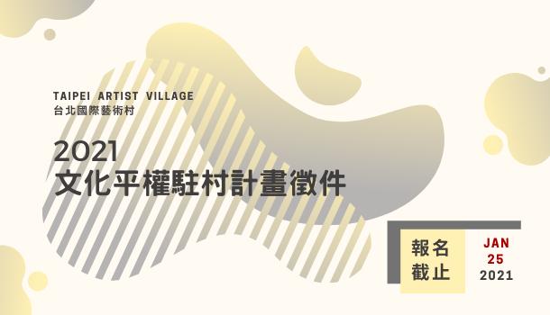 台北國際藝術村「2021文化平權徵件計畫」徵選
