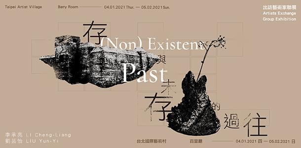 出訪藝術家聯展—「存與未存的過往」
