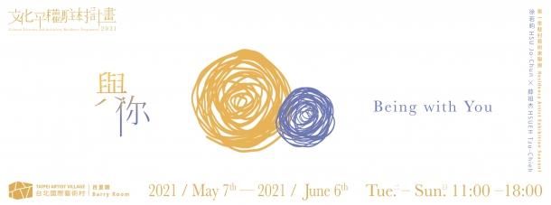「與你」— 2021文化平權駐村計畫第一季藝術家聯展