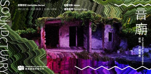 「音廟」— 彼得.丹達個展