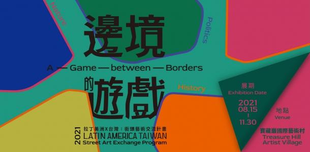 「邊境的遊戲」—臺灣與拉丁美洲街頭藝術交流計畫
