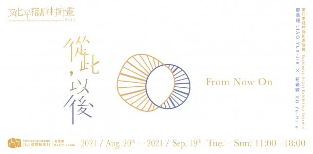 「從此,以後」—2021文化平權駐村計畫第四季藝術家聯展