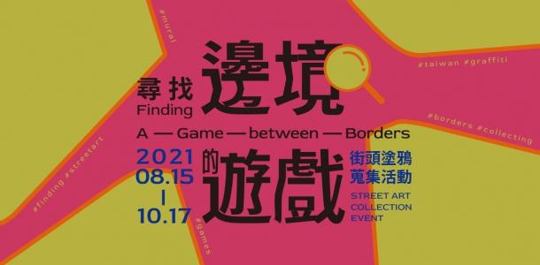 「尋找邊境的遊戲」—街頭塗鴉蒐集活動