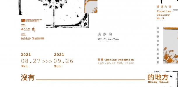 出訪藝術家前導個展—吳家昀「沒有__的地方」